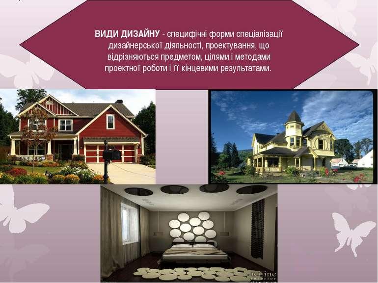 ВИДИ ДИЗАЙНУ - специфічні форми спеціалізації дизайнерської діяльності, проек...