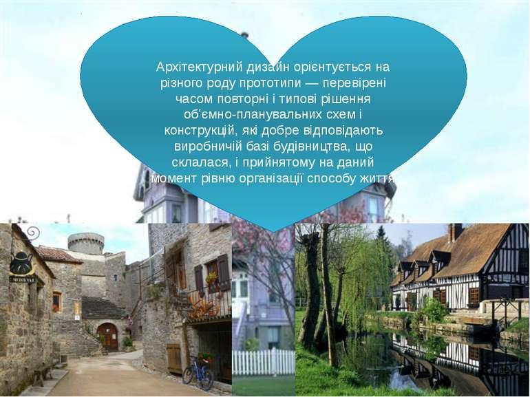 Архітектурний дизайн орієнтується на різного роду прототипи — перевірені часо...