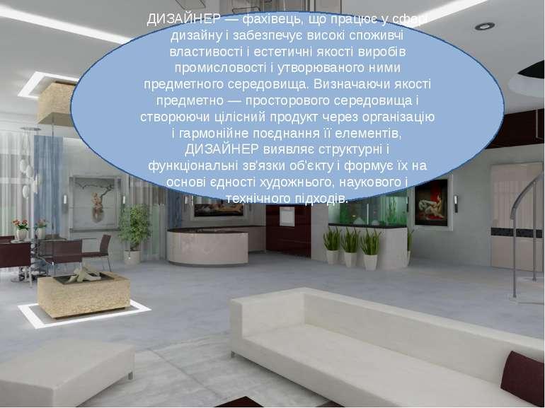 ДИЗАЙНЕР — фахівець, що працює у сфері дизайну і забезпечує високі споживчі в...