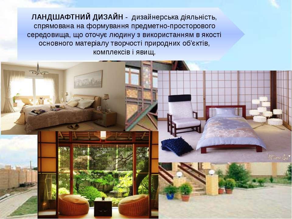 ЛАНДШАФТНИЙ ДИЗАЙН - дизайнерська діяльність, спрямована на формування предме...