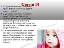 Стаття 14 1. Держави-учасники поважають право дитини на свободу думки, совіст...