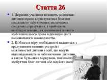 Стаття 26 1. Держави-учасники визнають за кожною дитиною право користуватися ...