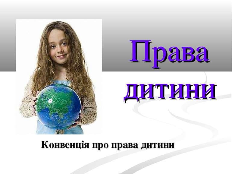 Права дитини Конвенція про права дитини