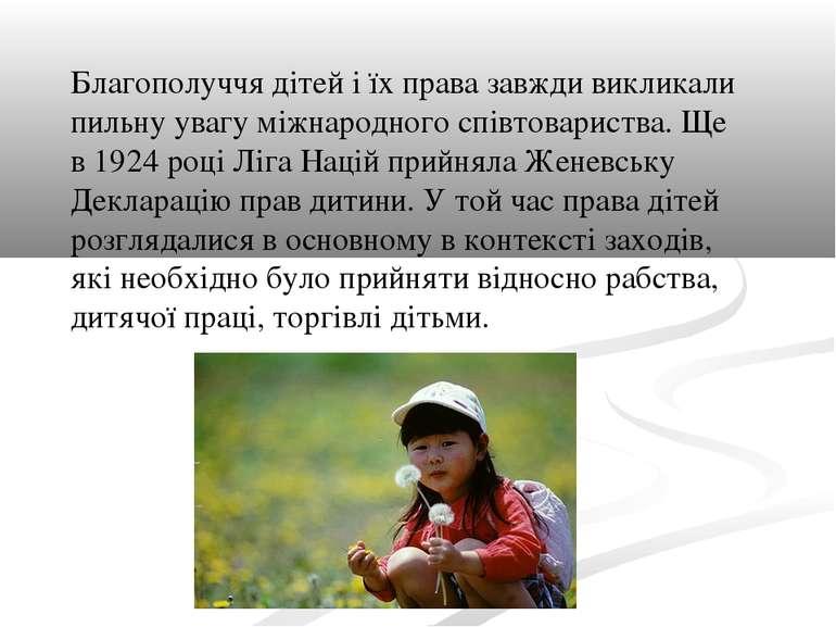 Благополуччя дітей і їх права завжди викликали пильну увагу міжнародного спів...