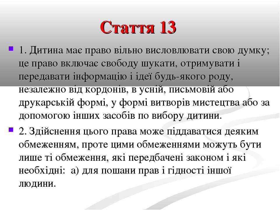 Стаття 13 1. Дитина має право вільно висловлювати свою думку; це право включа...