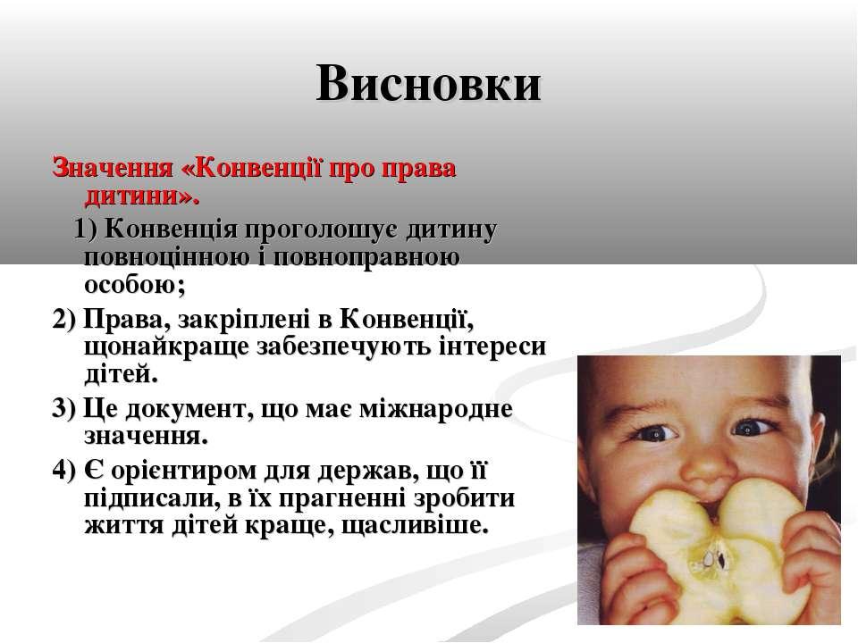 Висновки Значення «Конвенції про права дитини». 1) Конвенція проголошує дитин...