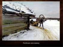 Російське село взимку.
