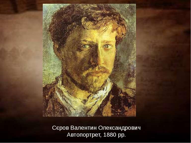 Сєров Валентин Олександрович Автопортрет, 1880 рр.