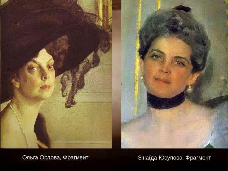 Зінаїда Юсупова, Фрагмент Ольга Орлова, Фрагмент.