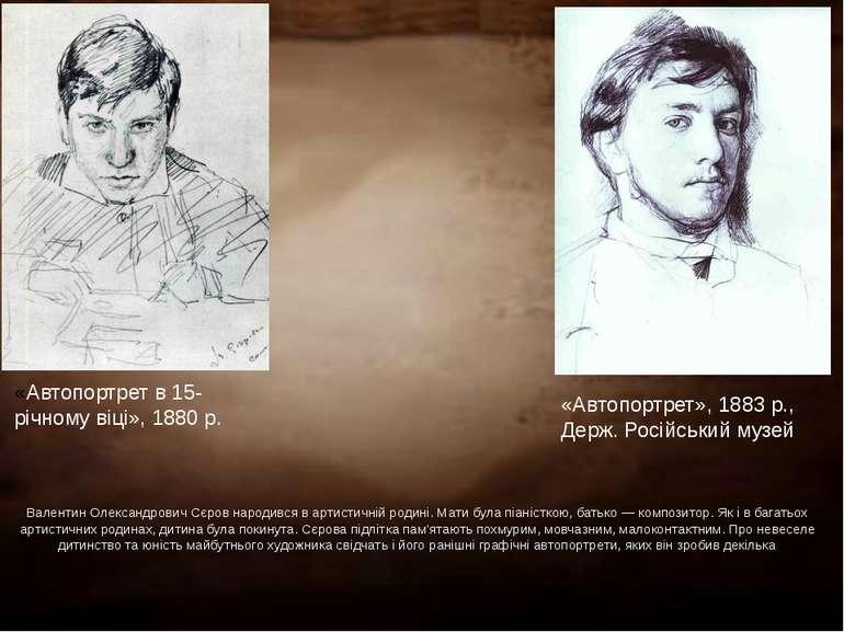 Валентин Олександрович Сєров народився в артистичній родині. Мати була піаніс...