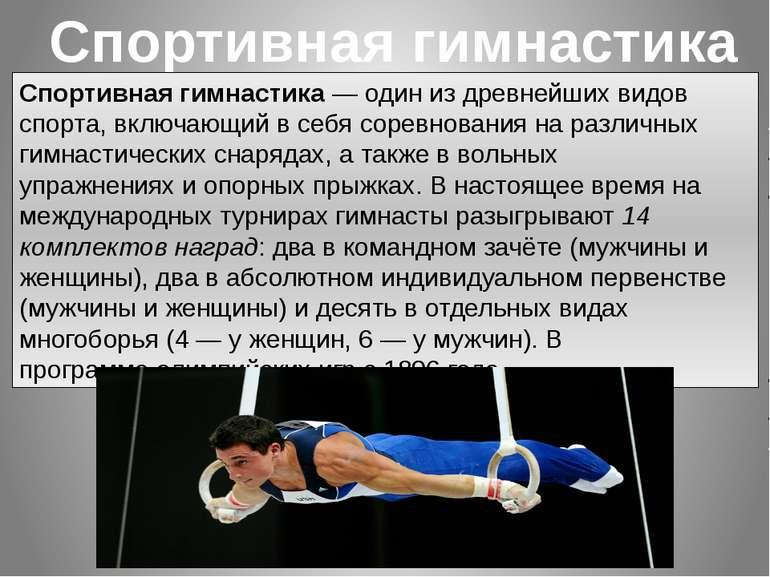 Спортивная гимнастика Спортивная гимнастика — один из древнейшихвидов спорта...