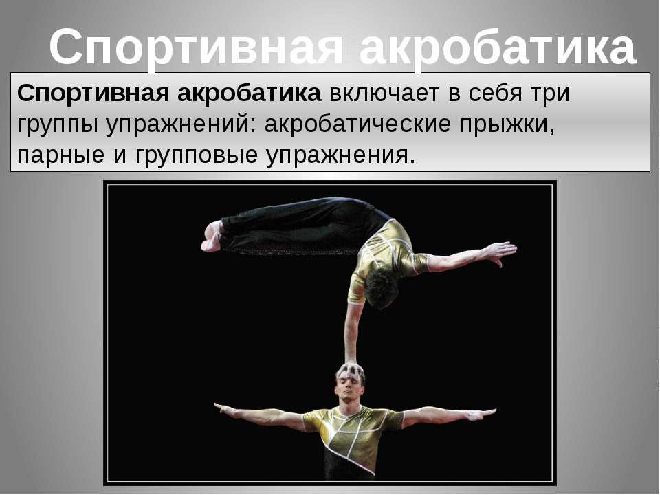 Спортивная акробатика включает в себя три группы упражнений: акробатические п...