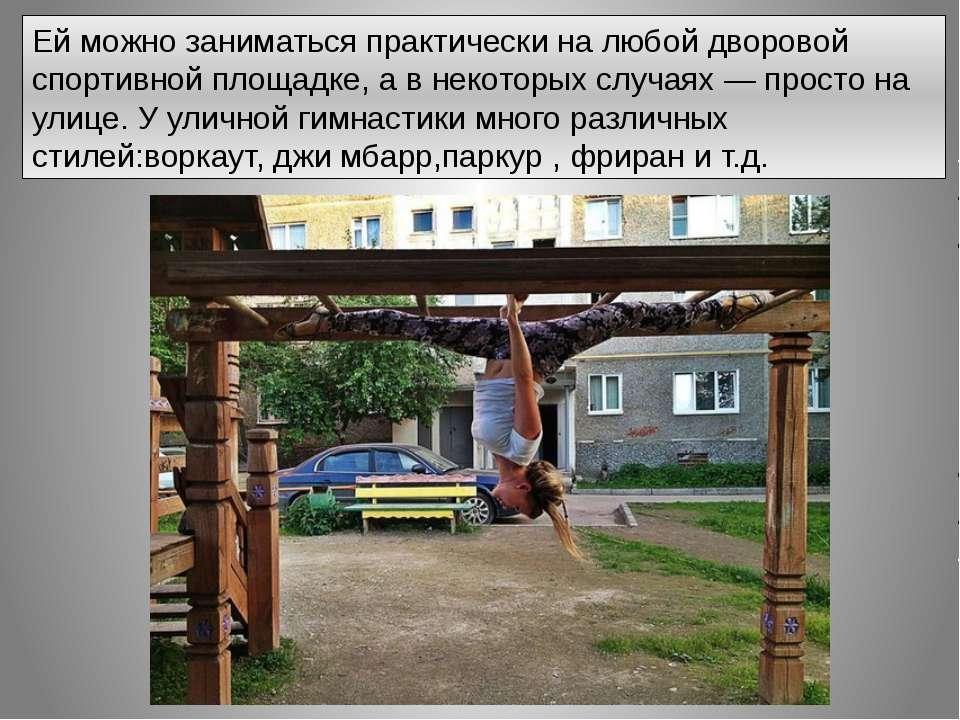 Ей можно заниматься практически на любой дворовой спортивной площадке, а в не...