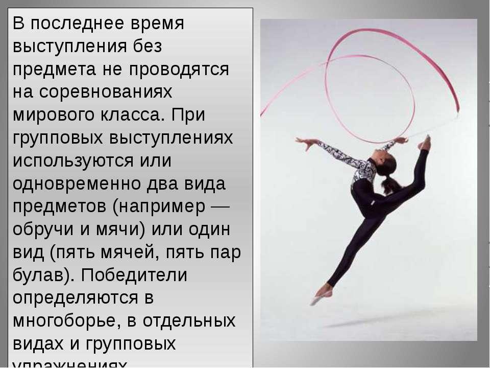 В последнее время выступления без предмета не проводятся на соревнованиях мир...