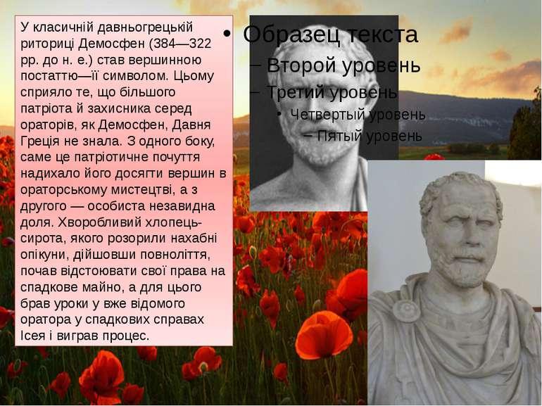 У класичній давньогрецькій риториці Демосфен (384—322 рр. до н. е.) став верш...