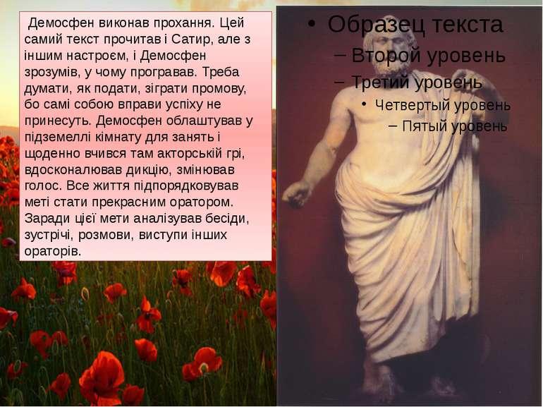 Демосфен виконав прохання. Цей самий текст прочитав і Сатир, але з іншим нас...