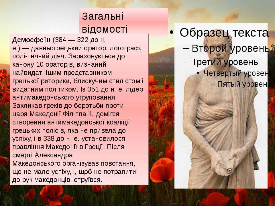 Загальні відомості Демосфе н (384—322 до н. е.)—давньогрецькийоратор,ло...