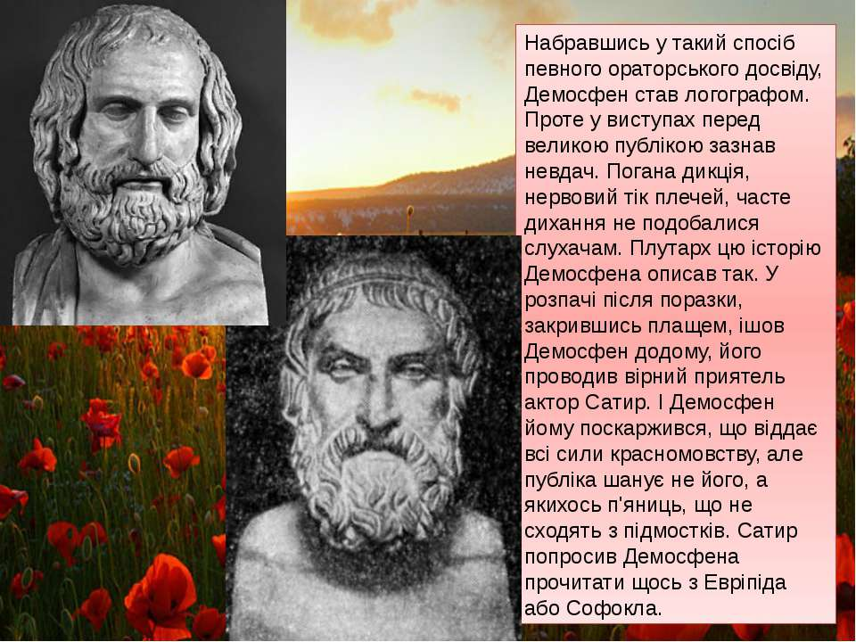 Набравшись у такий спосіб певного ораторського досвіду, Демосфен став логогра...