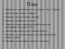 План Знайомство з архітектором і скульптором - Дж. Л. Берніні. Архітектурна д...
