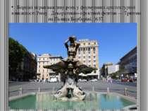 Берніні зіграв важливу роль у формуванні архітектурної зовнішності Риму . Дек...