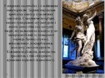 У широких масштабах і із найвищим майстерністю Берніні вирішував проблему син...