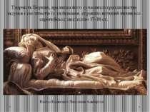 Творчість Берніні, вразивша його сучасників грандіозністю задумів і сміливіст...