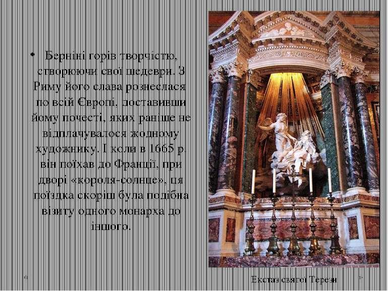 Берніні горів творчістю, створюючи свої шедеври. З Риму його слава рознеслася...