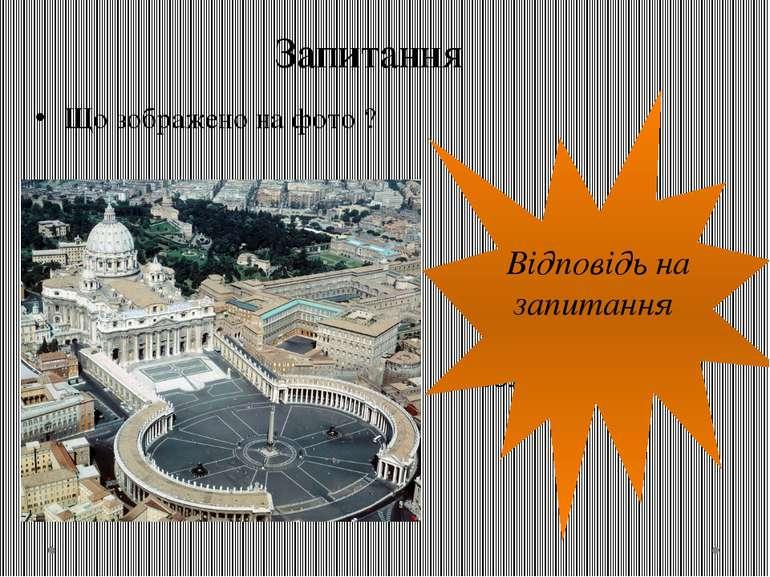 На фото зображено грандіозний ансамбль площі святого Петра Запитання Що зобра...