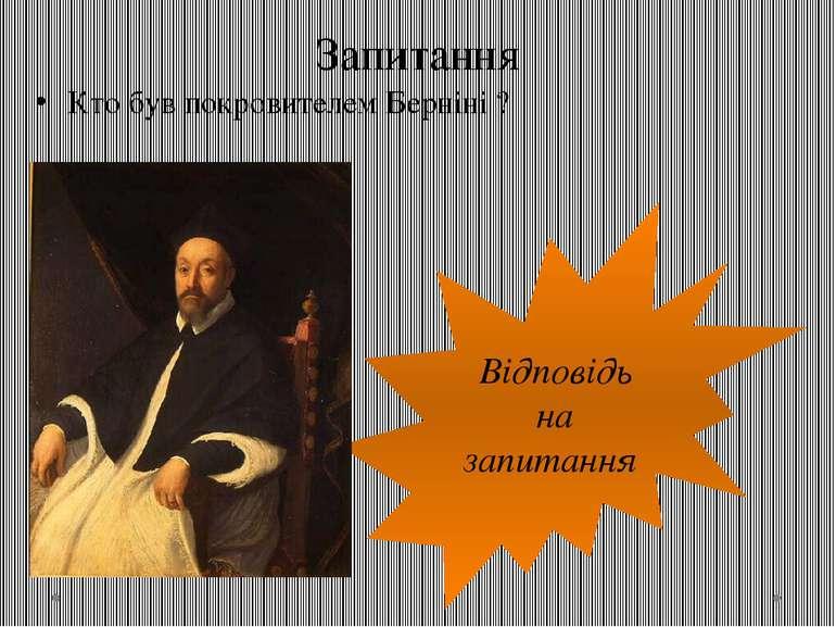 Покровителем був кардинал Маффео Барберіні Запитання Кто був покровителем Бер...