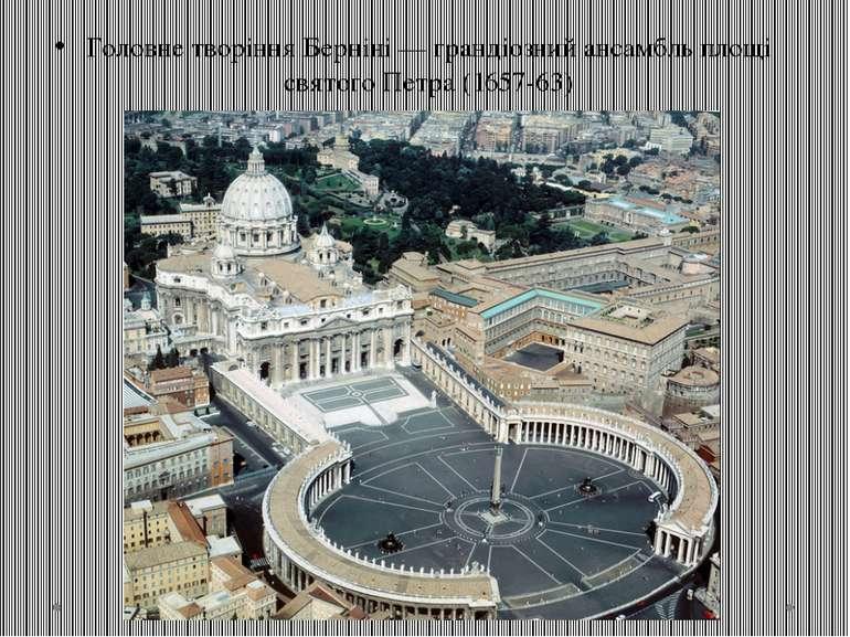 Головне творіння Берніні — грандіозний ансамбль площі святого Петра (1657-63)