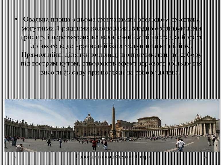Овальна площа з двома фонтанами і обеліском охоплена могутніми 4-рядними коло...
