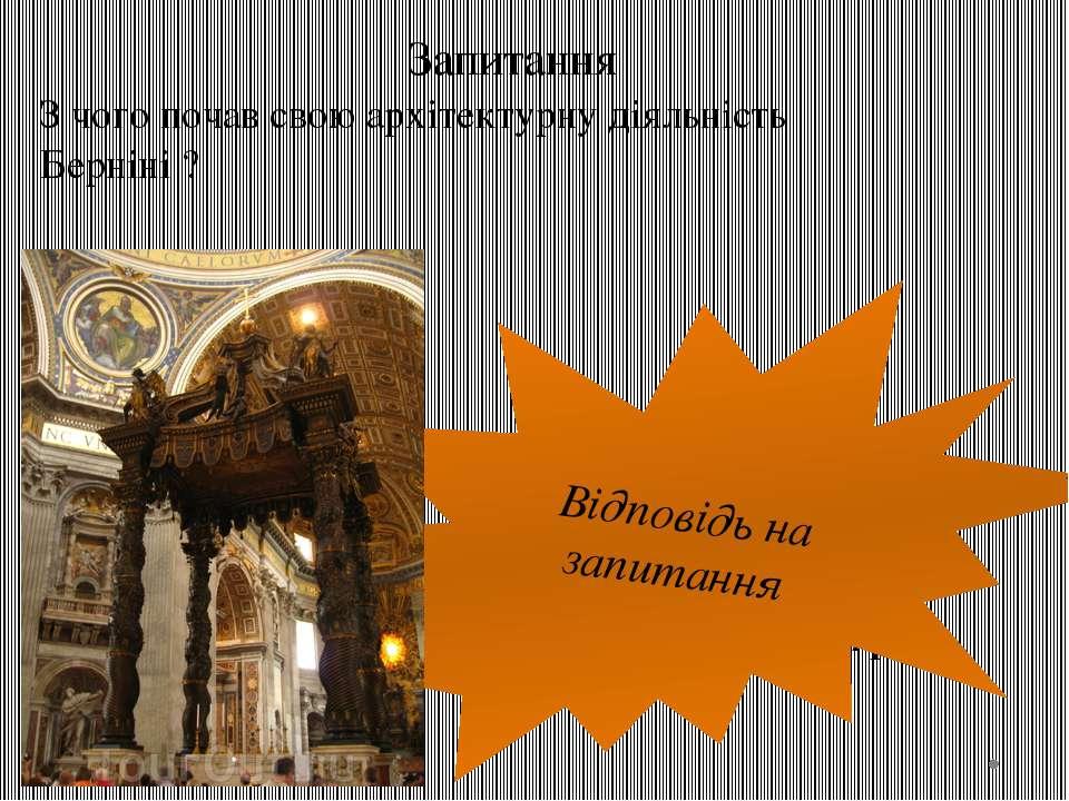 Свою архітектурну діяльність Берніні почав із створення балдахіна з витими ко...