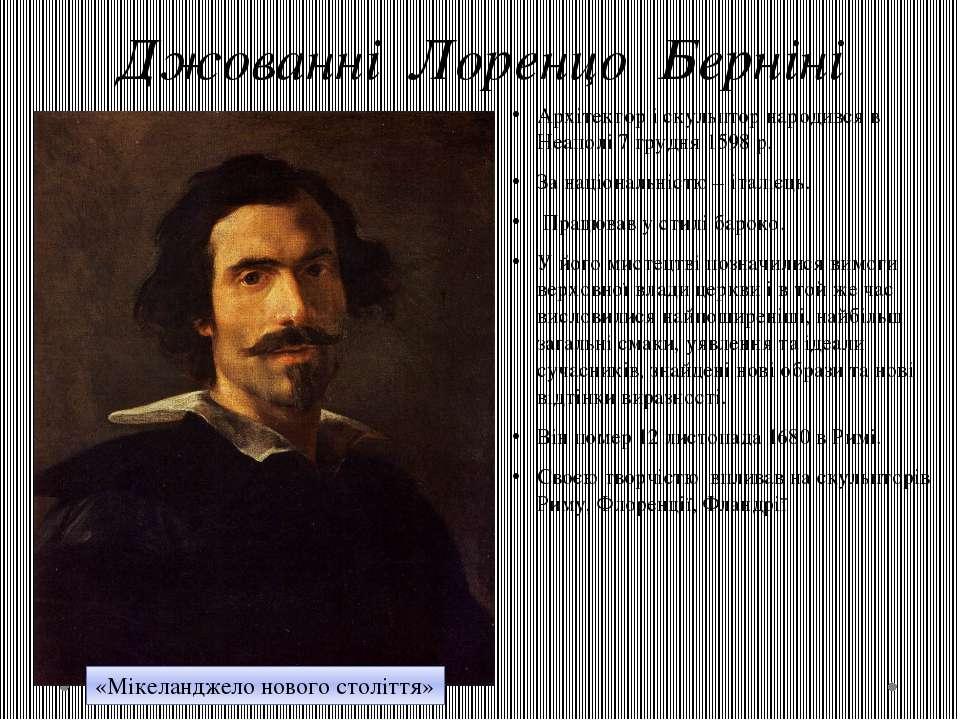 Джованні Лоренцо Берніні Архітектор і скульптор народився в Неаполі 7 грудня ...