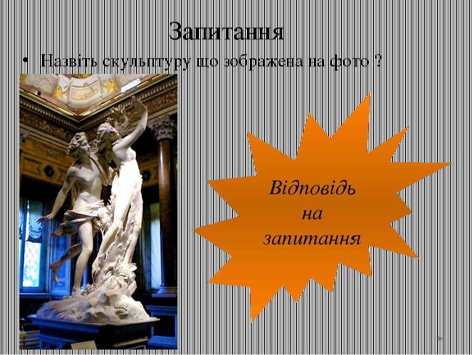 Аполлон і Дафна Запитання Назвіть скульптуру що зображена на фото ? Відповідь...