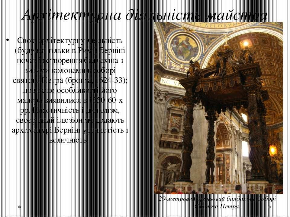 Архітектурна діяльність майстра Свою архітектурну діяльність (будував тільки ...
