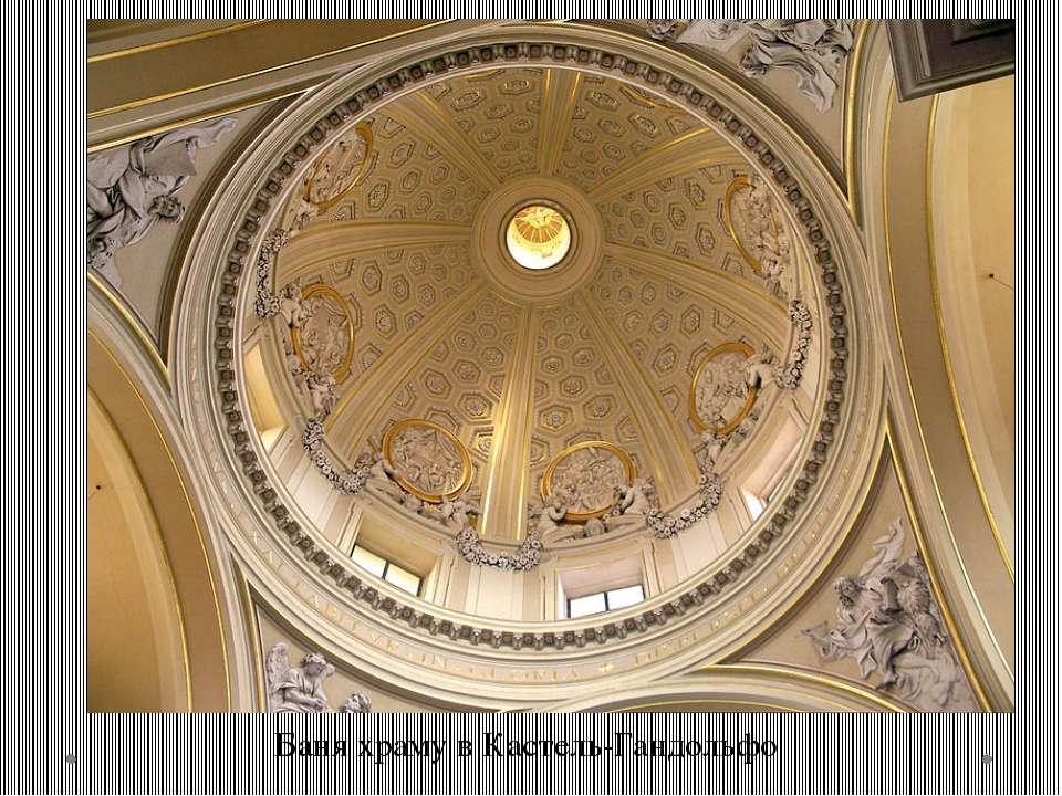 Баня храму в Кастель-Гандольфо