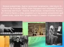 Музика романтизму, будучи провідним напрямком у мистецтві 19 століття, на піз...