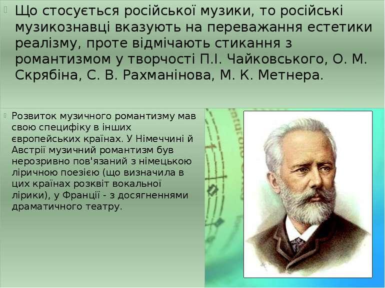 Що стосується російської музики, то російські музикознавці вказують на перева...