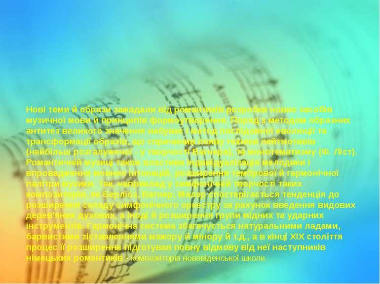 Нові теми й образи зажадали від романтиків розробки нових засобів музичної мо...
