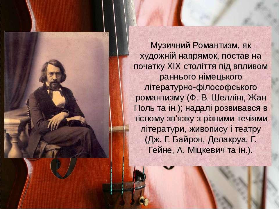 Музичний Романтизм, як художній напрямок, постав на початку XIX століття під ...
