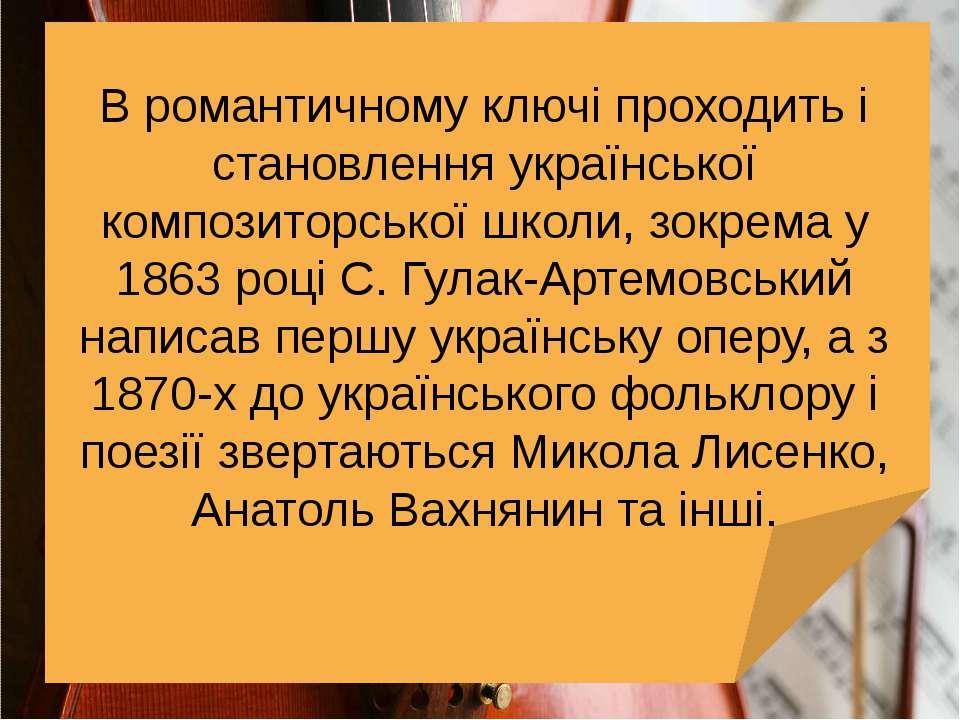 В романтичному ключі проходить і становлення української композиторської школ...
