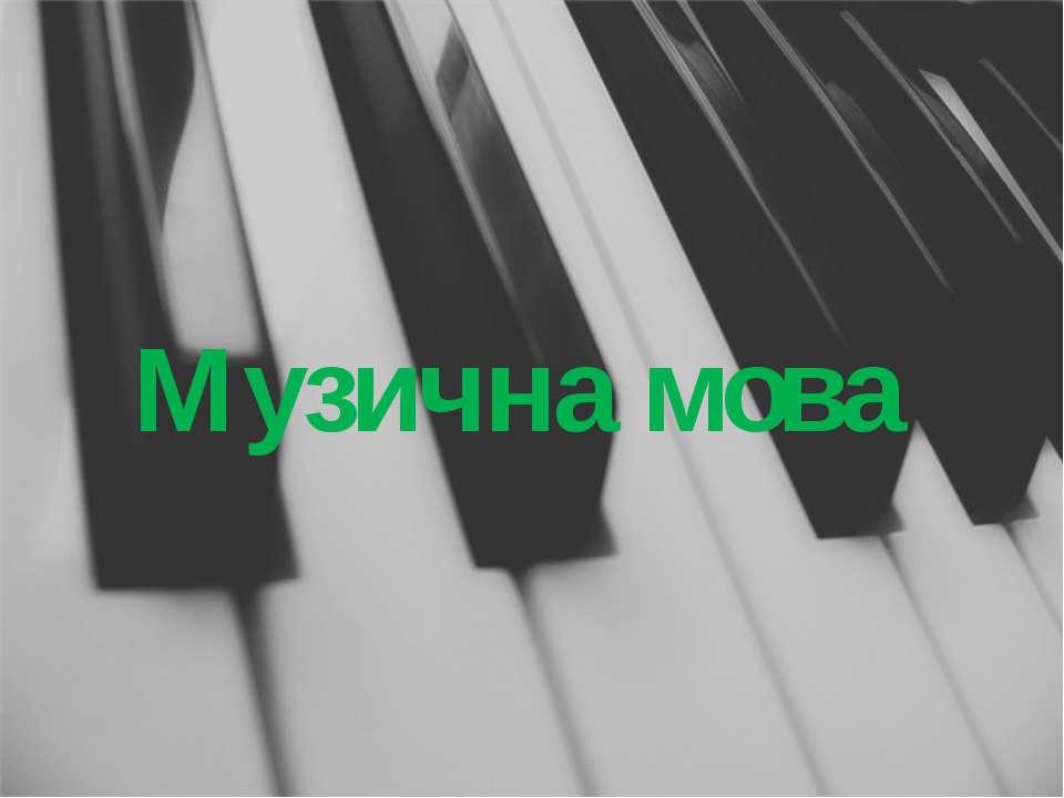 Музична мова