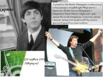Пол Маккартні Із розпадом The Beatles Маккартні почав успішну сольну кар'єру ...