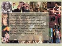 Також один з найуспішніших з комерційної точки зору музичних гуртів в історії...