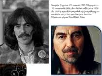 Джордж Гаррісон (25 лютого 1943, Ліверпуль — † 29 листопада 2001, Лос-Анджеле...
