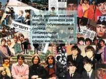 Група зробила значний внесок в розвиток рок-музики, обумовивши її перехід від...