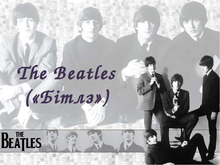 The Beatles («Бітлз»)