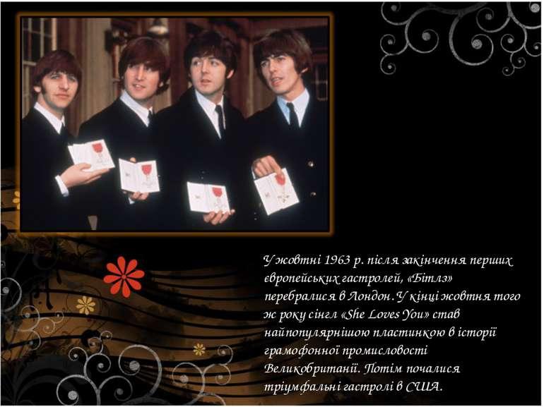 У жовтні 1963 р. після закінчення перших європейських гастролей, «Бітлз» пере...