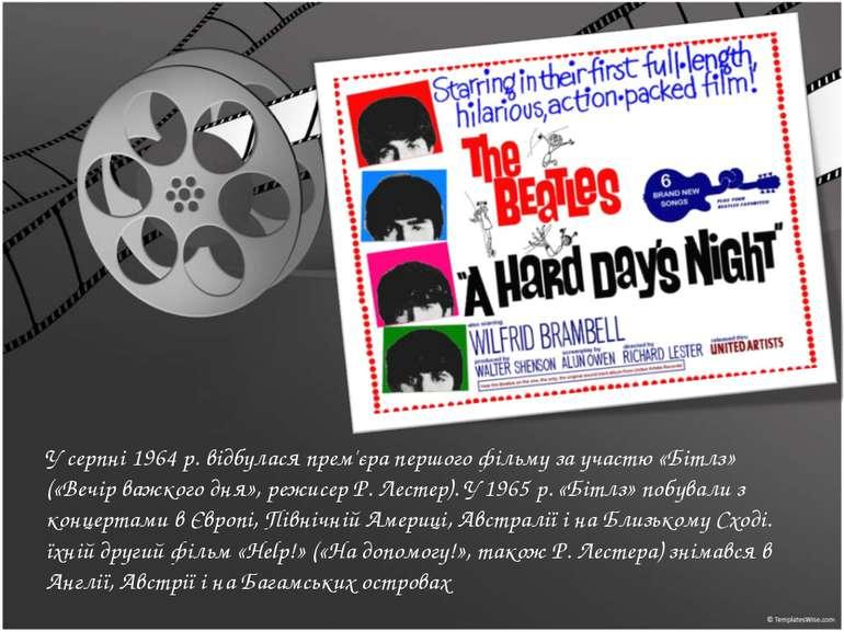 У серпні 1964 р. відбулася прем'єра першого фільму за участю «Бітлз» («Вечір ...