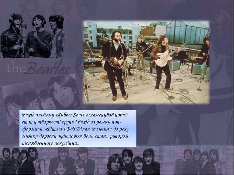 Вихід альбому «Rubber Soul» ознаменував новий етап у творчості групи і вихід ...